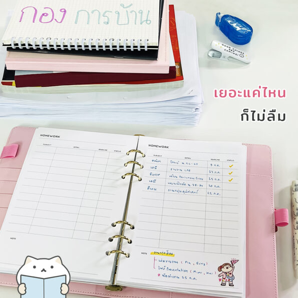 Study Planner Refill Paper 4