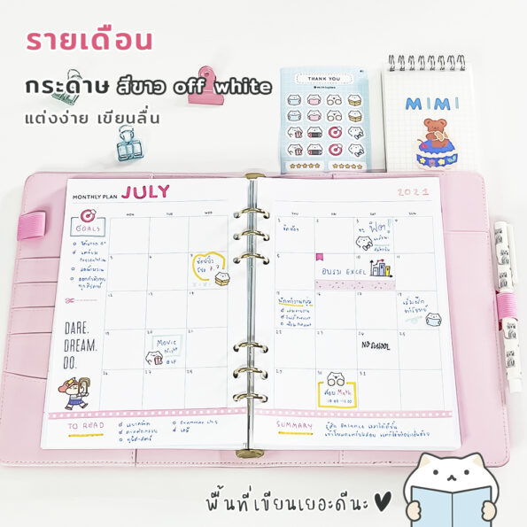 Study Planner Refill Paper 5