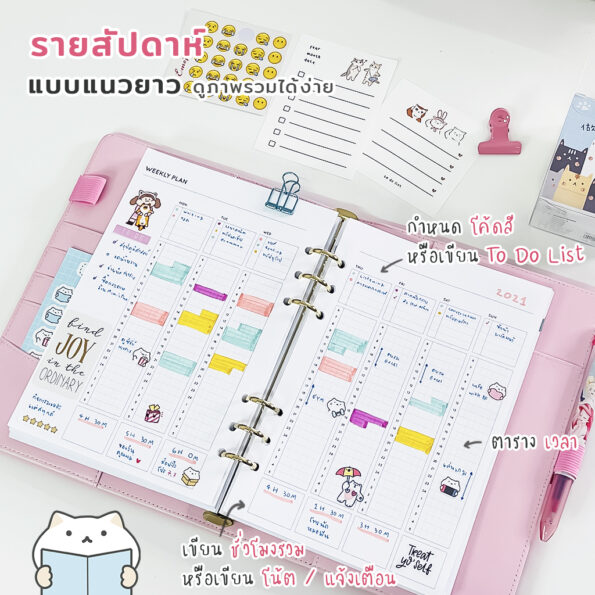 Study Planner Refill Paper 6