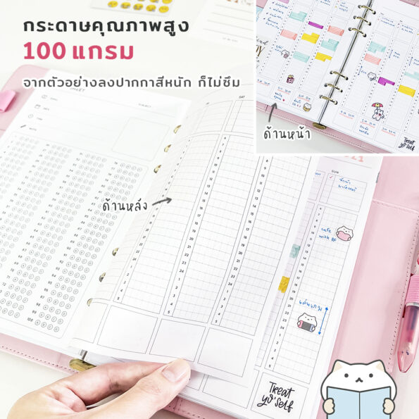 Study Planner Refill Paper 7