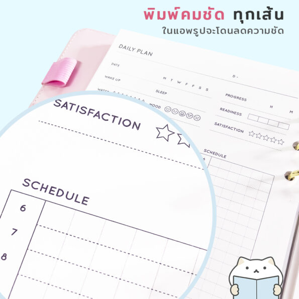 Study Planner Refill Paper 8