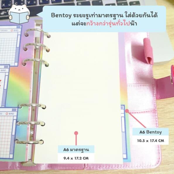 กระดาษรีฟิล Bentoy V.1 – 9