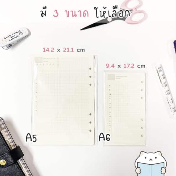 กระดาษรีฟิล Minimal – 2 size