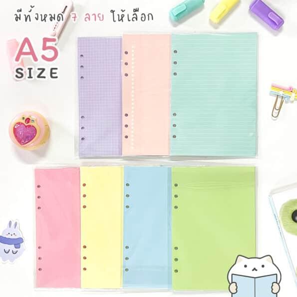 กระดาษรีฟิล Pastel – 3 A5 size
