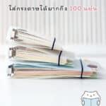 ปกแพลนเนอร์ พลาสติกแข็ง – Cover – Web