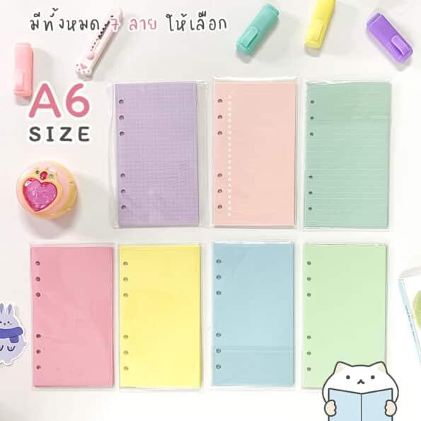 กระดาษรีฟิล Pastel – 4 A6 size