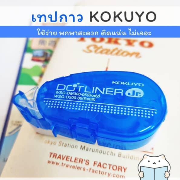 เทปกาว DOTLINER – Cover