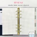กระดาษรีฟิล Note – Cover – Web