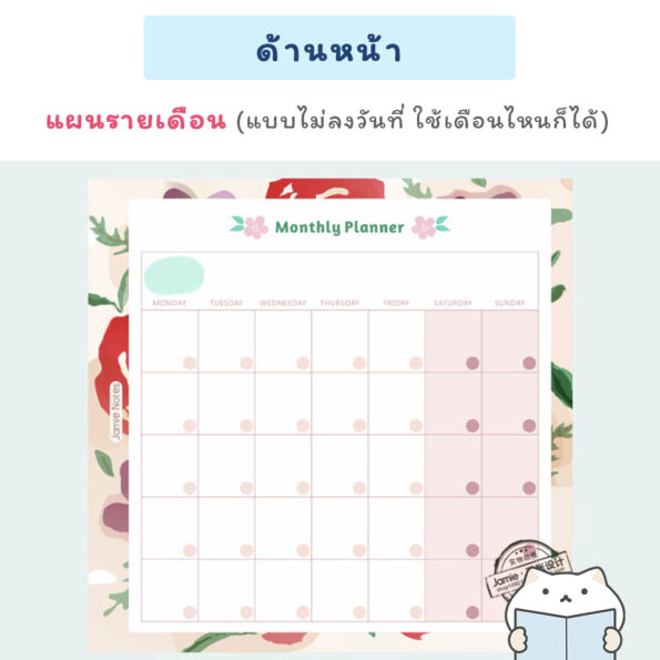 Jamie Floral Monthly Plan Todo – 3 front