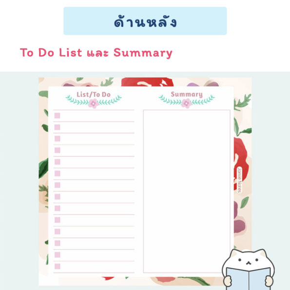 Jamie Floral Monthly Plan Todo – 4 back