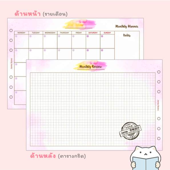 Jamie Undated Monthly Plan – 2 font & back