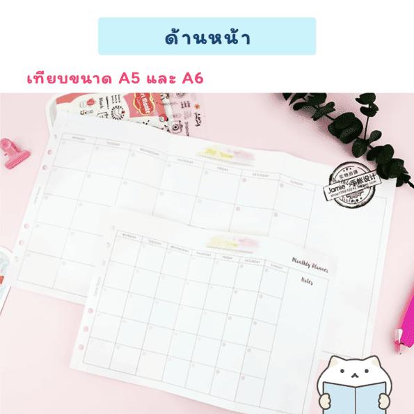 Jamie Undated Monthly Plan – 3 font