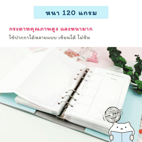 Jamie Undated Monthly Plan – 5 120 gram