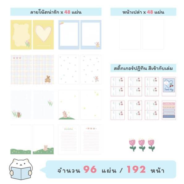 Love in Everyday Diary – 2