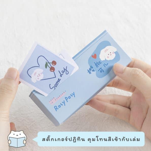 Love in Everyday Diary – 3