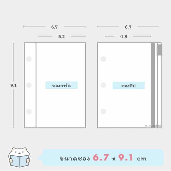 Mini Pocket 3H – 7
