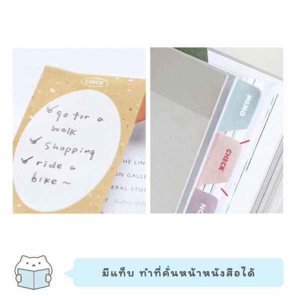 Note For Tab Index Sticky Note 2