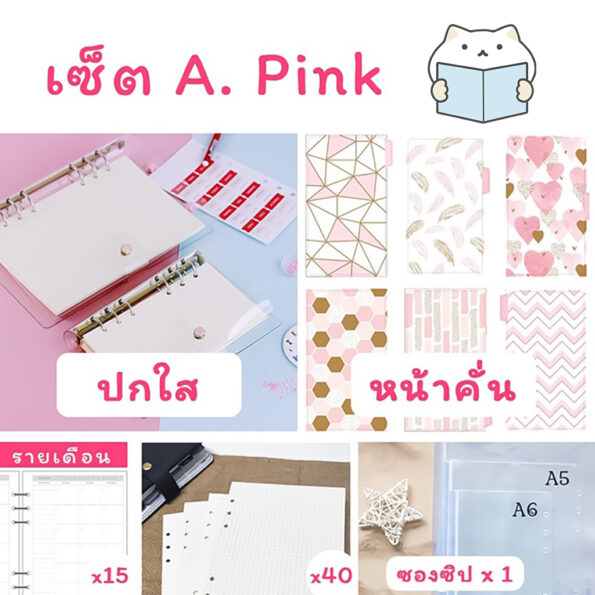 Hello Dream – Pink – Set