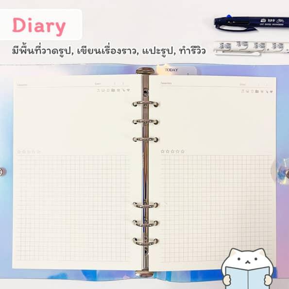 กระดาษรีฟิล Minimal – diary