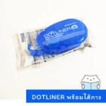 เทปกาว DOTLINER – Cover – Web