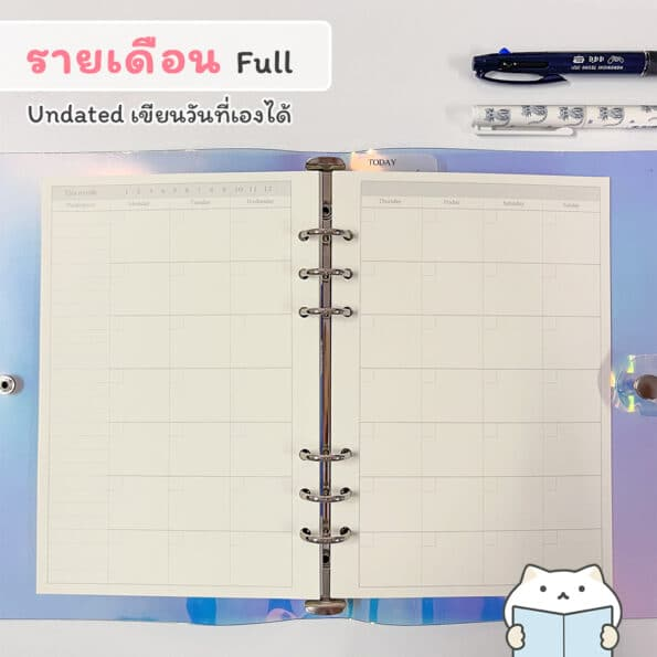 กระดาษรีฟิล Minimal – monthly f
