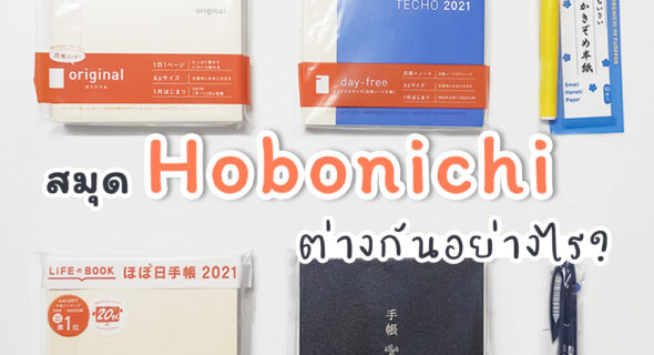 สมุด Hobonichi Techo แต่ละแบบต่างกันยังไงนะ ?
