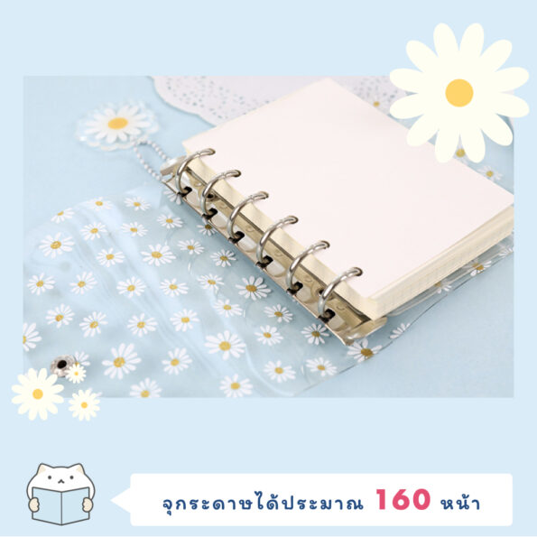 Daisy Clear Planner Cover 4