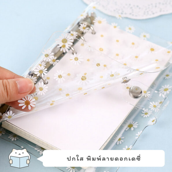 Daisy Clear Planner Cover 5