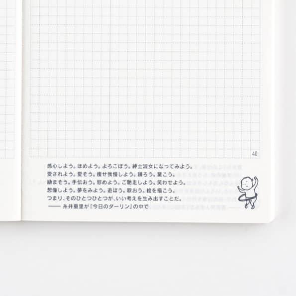 Hobonichi_A6_Day_Free_2022_6