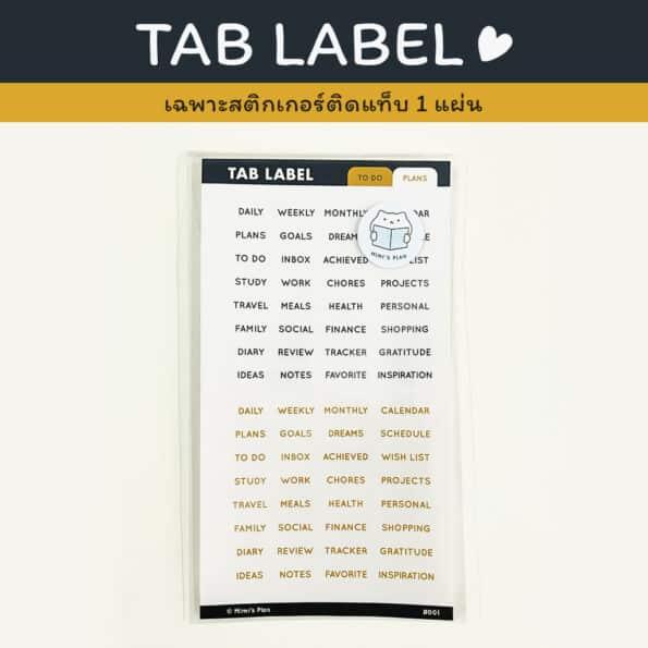 สติกเกอร์ Tab Label