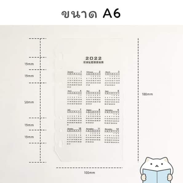 หน้าคั่น 6 รู ปฏิทินปี 2022 – 3 A6 Size