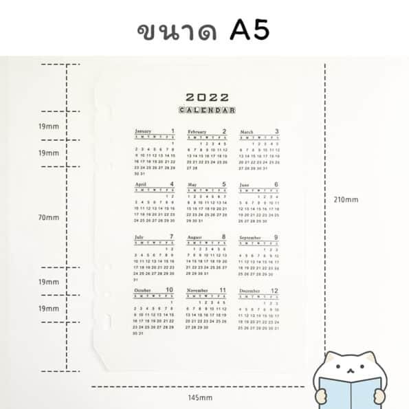 หน้าคั่น 6 รู ปฏิทินปี 2022 – 4 A5 Size