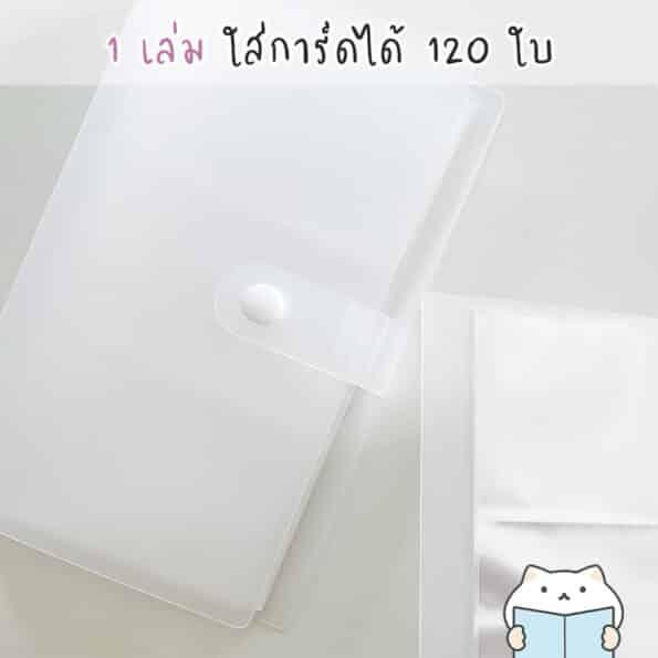 แฟ้มพลาสติก เก็บการ์ด 3 ช่อง – 5 120