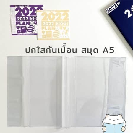 ปกใสกันเปื้อน สมุด A5 (8.2 นิ้ว)