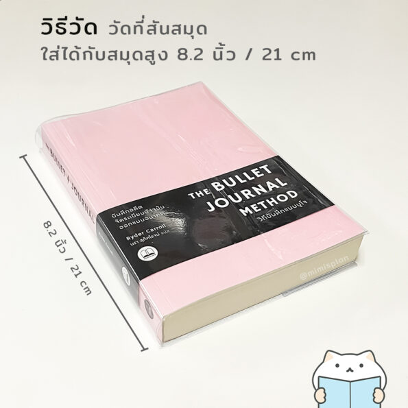 A5 Plastic Wrapping Book Cover 3 size