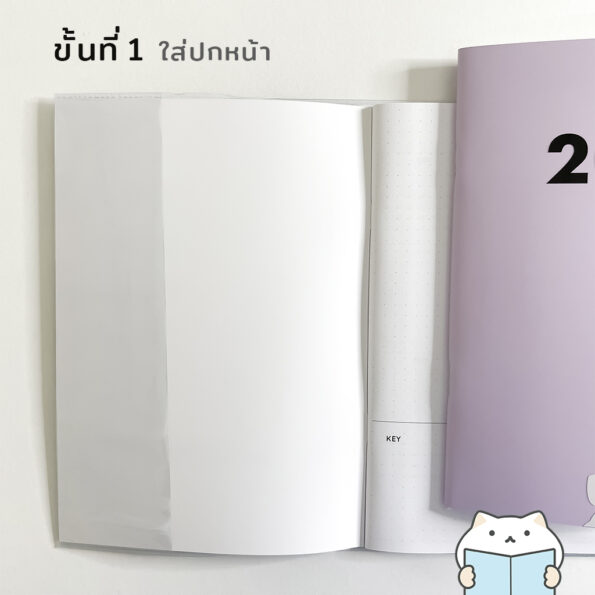 A5 Plastic Wrapping Book Cover 4 ขั้นที่ 1