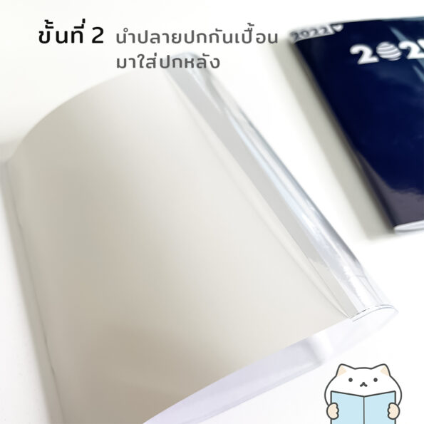 A5 Plastic Wrapping Book Cover 5 ขั้นที่ 2