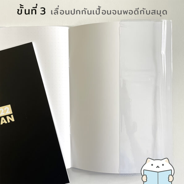 A5 Plastic Wrapping Book Cover 6 ขั้นที่ 3