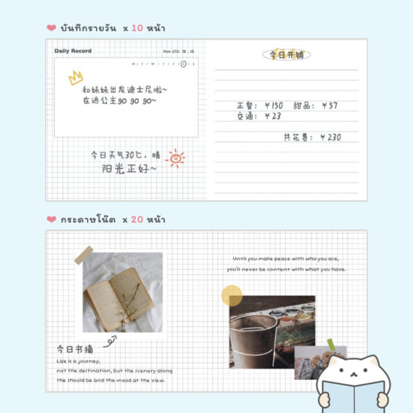 Daydreamer Cube Weekly Planner.004