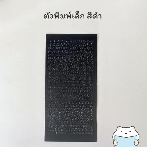 Little Alphabet Sticker black lower