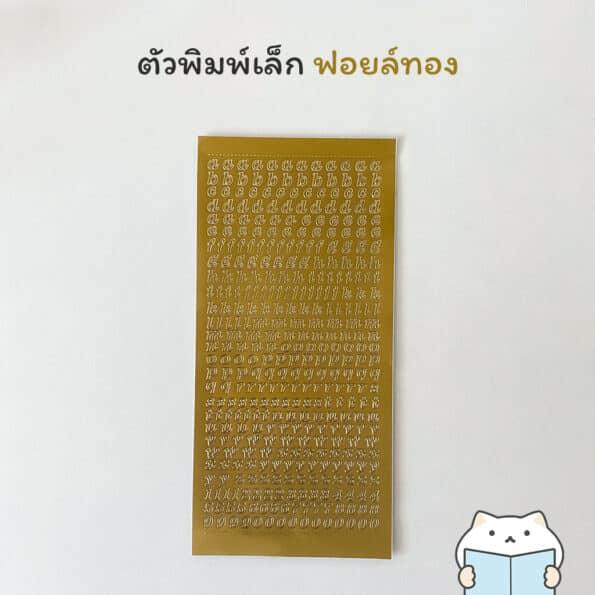 Little Alphabet Sticker gold lower
