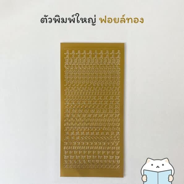 Little Alphabet Sticker gold upper