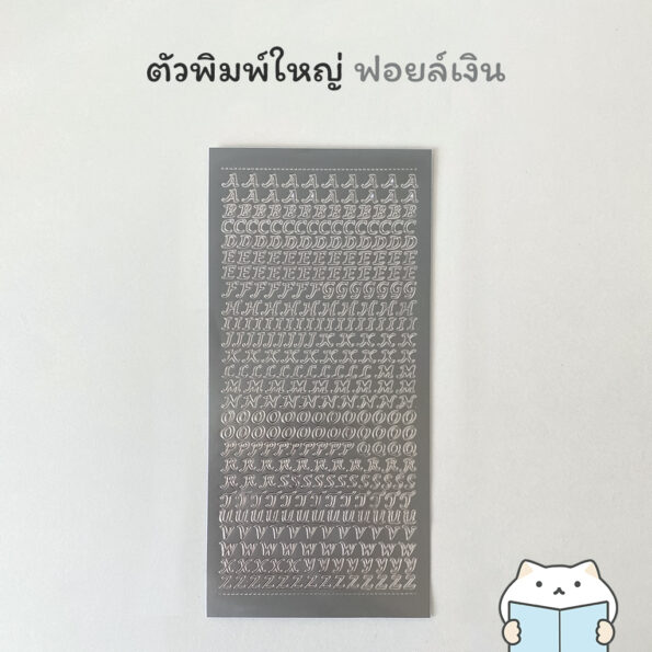 Little Alphabet Sticker silver upper
