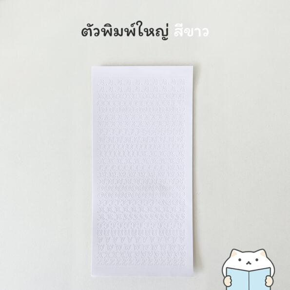 Little Alphabet Sticker white upper