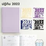 Mini Bujo 2022 – 1 Cover