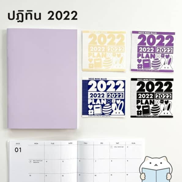 Mini Bujo 2022 – 10 ปกม่วง