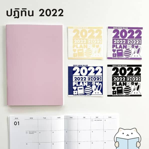 Mini Bujo 2022 – 11 ปกชมพู