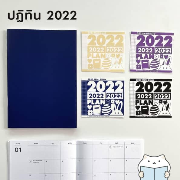 Mini Bujo 2022 – 12 ปกน้ำเงิน