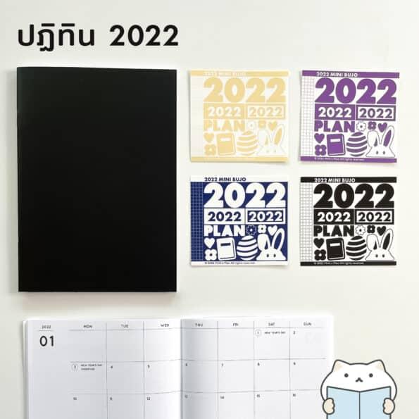 Mini Bujo 2022 – 13 ปกดำ
