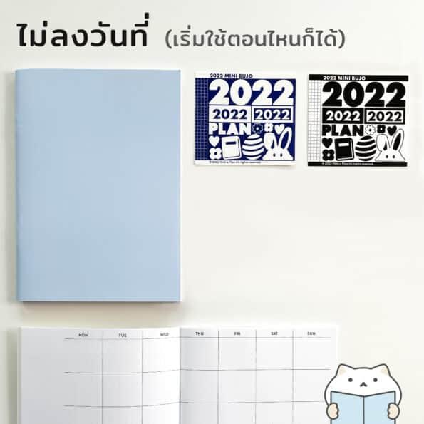 Mini Bujo 2022 – 14 ปกฟ้า